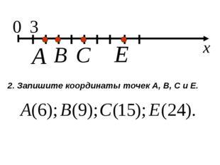 2. Запишите координаты точек А, В, С и Е.