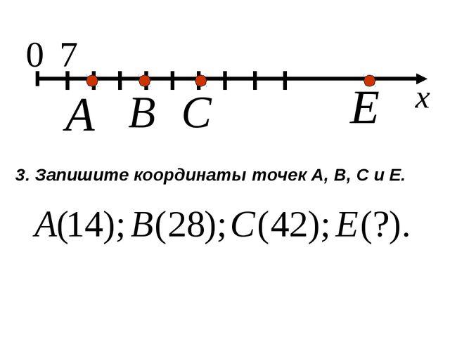 3. Запишите координаты точек А, В, С и Е.