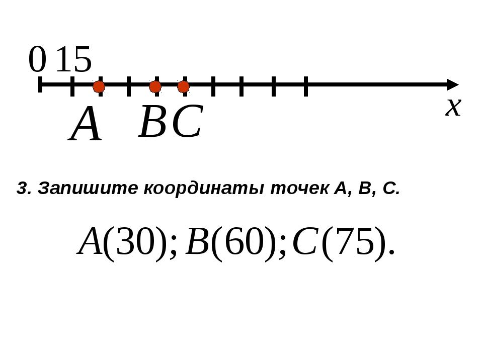 3. Запишите координаты точек А, В, С.