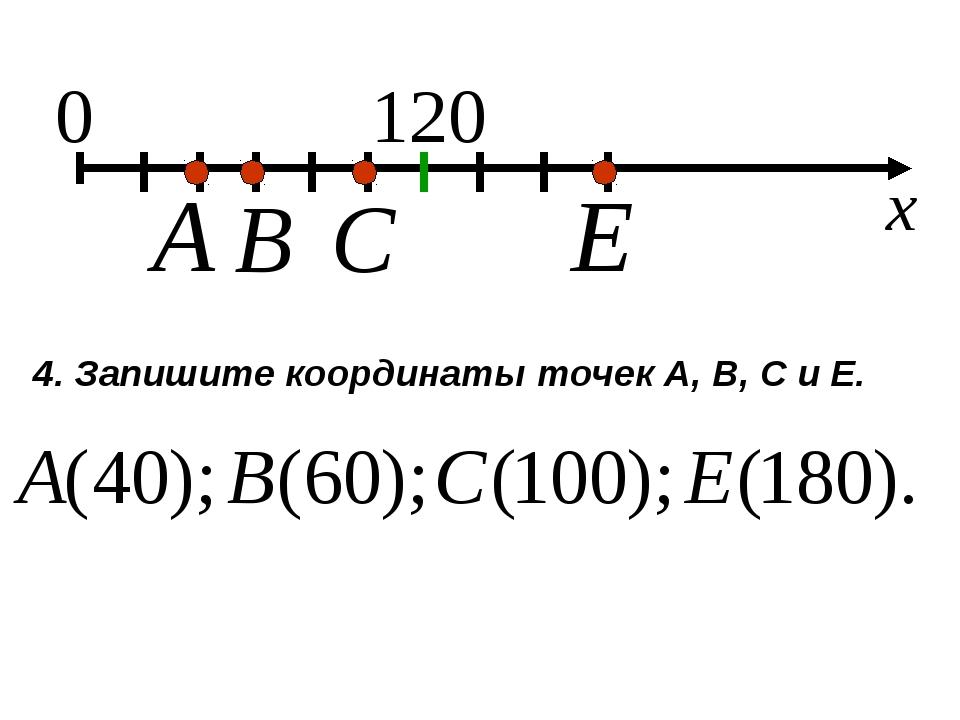 4. Запишите координаты точек А, В, С и Е.