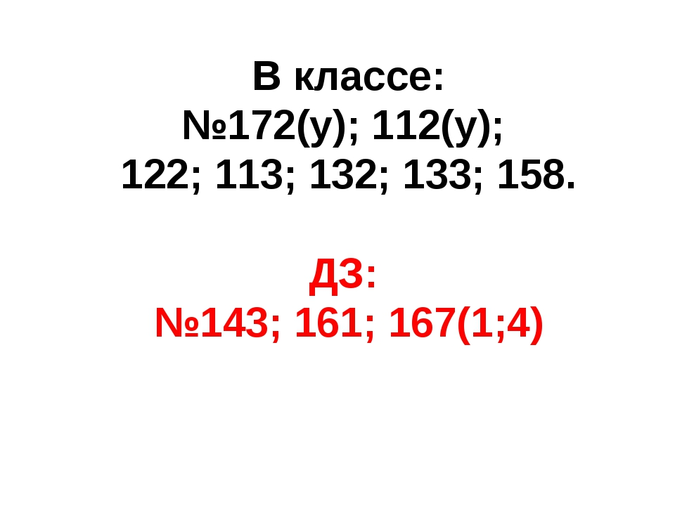 В классе: №172(у); 112(у); 122; 113; 132; 133; 158. ДЗ: №143; 161; 167(1;4)