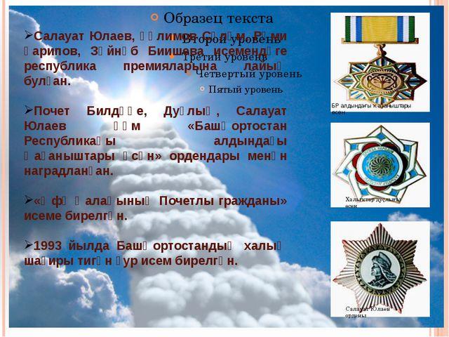 Салауат Юлаев, Ғәлимов Сәләм, Рәми Ғарипов, Зәйнәб Биишева исемендәге респуб...