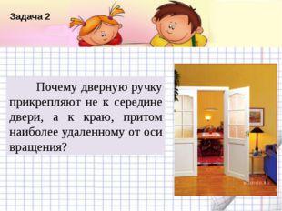 Название списка Пункт 5 Пункт 4 Пункт 3 Пункт 2 Пункт 1 Текст Задача 2 Почему