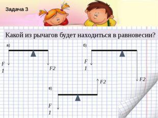 Название списка Пункт 5 Пункт 4 Пункт 3 Пункт 2 Пункт 1 Текст Задача 3 Какой
