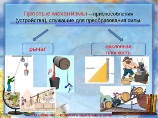 Простые механизмы – приспособления (устройства), служащие для преобразования