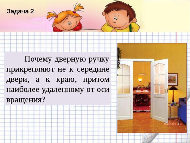 Название списка Пункт 5 Пункт 4 Пункт 3 Пункт 2 Пункт 1 Текст Задача 2 Почему...