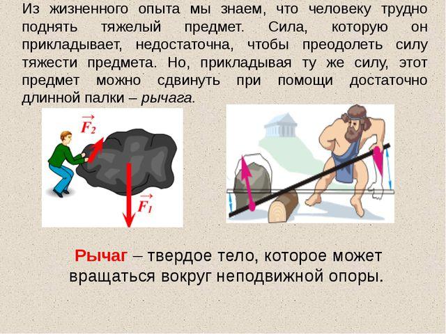 Рычаг – твердое тело, которое может вращаться вокруг неподвижной опоры. Из жи...