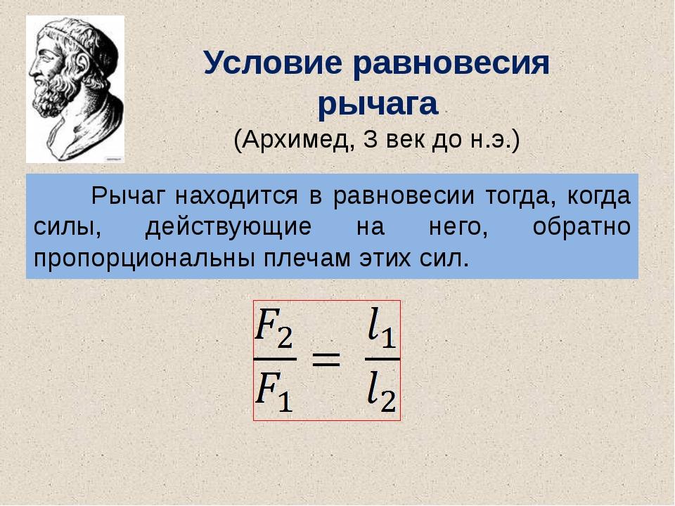 Условие равновесия рычага (Архимед, 3 век до н.э.) Рычаг находится в равновес...