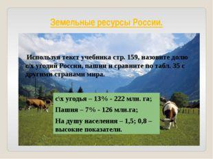 Земельные ресурсы России. Используя текст учебника стр. 159, назовите долю с/