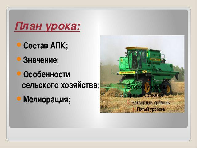 План урока: Состав АПК; Значение; Особенности сельского хозяйства; Мелиорация;