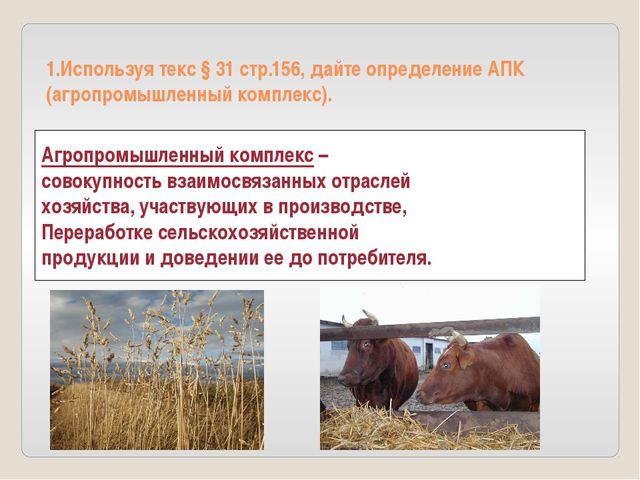 1.Используя текс § 31 стр.156, дайте определение АПК (агропромышленный компле...