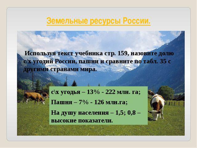 Земельные ресурсы России. Используя текст учебника стр. 159, назовите долю с/...