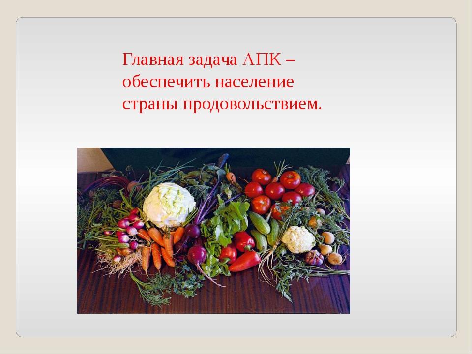 Главная задача АПК – обеспечить население страны продовольствием.