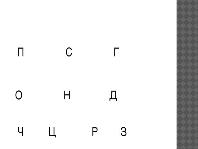 П С Г О Н Д Ч Ц Р З