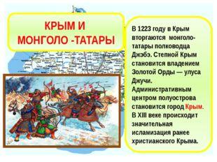 КРЫМ И МОНГОЛО -ТАТАРЫ В 1223 году в Крым вторгаются монголо- татары полковод