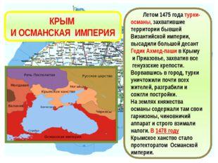 КРЫМ И ОСМАНСКАЯ ИМПЕРИЯ Летом 1475 года турки-османы, захватившие территории