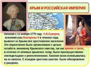 КРЫМ И РОССИЙСКАЯ ИМПЕРИЯ Начиная с 14 ноября 1779 году А.В.Суворов, исполняя