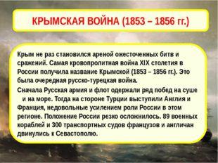 КРЫМСКАЯ ВОЙНА (1853 – 1856 гг.) Крым не раз становился ареной ожесточенных б