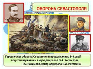 ОБОРОНА СЕВАСТОПОЛЯ Героическая оборона Севастополя продолжалась 349 дней по