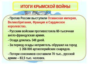 - Против России выступили Османская империя, Великобритания, Франция и Сардин