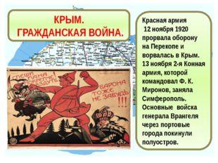 КРЫМ. ГРАЖДАНСКАЯ ВОЙНА. Красная армия 12 ноября 1920 прорвала оборону на Пер