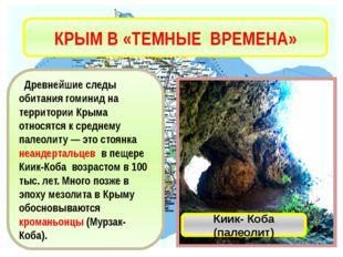 КРЫМ В «ТЕМНЫЕ ВРЕМЕНА» Древнейшие следы обитания гоминид на территории Крыма