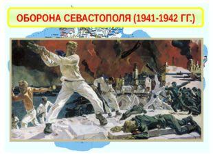 ОБОРОНА СЕВАСТОПОЛЯ (1941-1942 ГГ.)