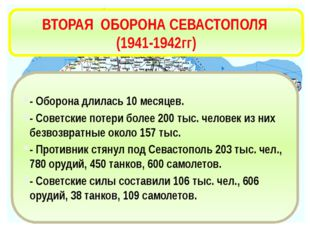 ВТОРАЯ ОБОРОНА СЕВАСТОПОЛЯ (1941-1942гг) - Оборона длилась 10 месяцев. - Сове