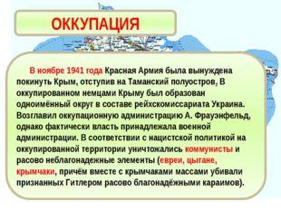 В ноябре 1941 года Красная Армия была вынуждена покинуть Крым, отступив на Т