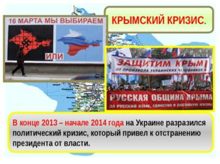 КРЫМСКИЙ КРИЗИС. В конце 2013 – начале 2014 года на Украине разразился полити