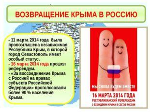 ВОЗВРАЩЕНИЕ КРЫМА В РОССИЮ - 11 марта 2014 года была провозглашена независима