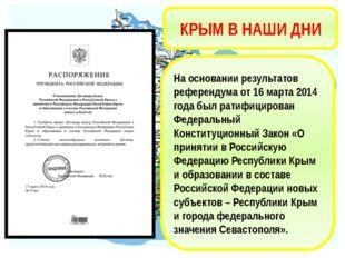 На основании результатов референдума от 16 марта 2014 года был ратифицирован