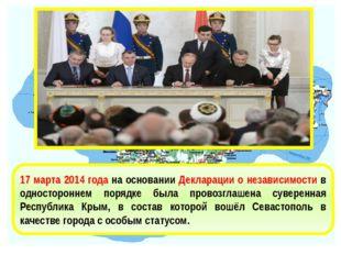 17 марта 2014 года на основании Декларации о независимости в одностороннем по