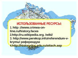 ИСПОЛЬЗОВАННЫЕ РЕСУРСЫ: 1. http ://www.crimea-on-line.ru/history.faces 2.htt
