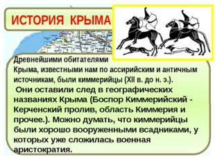 ИСТОРИЯ КРЫМА Древнейшими обитателями Крыма, известными нам по ассирийским и