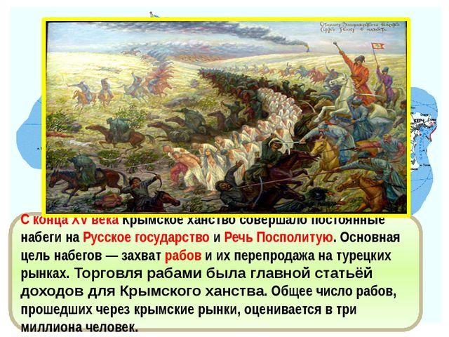 С конца XV века Крымское ханство совершало постоянные набеги на Русское госуд...