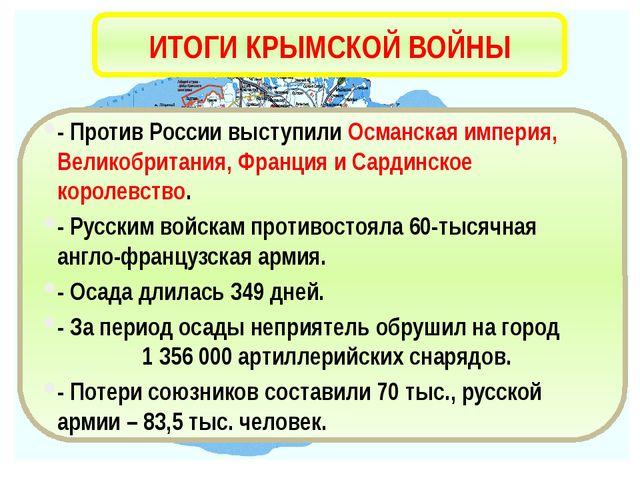 - Против России выступили Османская империя, Великобритания, Франция и Сардин...