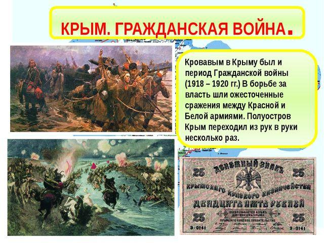 КРЫМ. ГРАЖДАНСКАЯ ВОЙНА. Кровавым в Крыму был и период Гражданской войны (191...