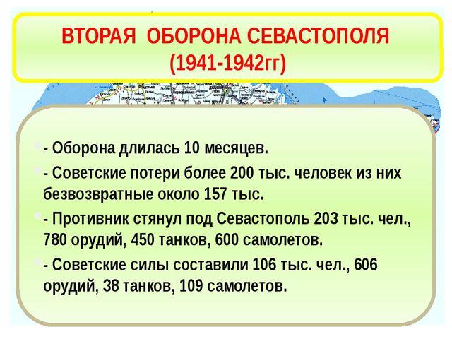ВТОРАЯ ОБОРОНА СЕВАСТОПОЛЯ (1941-1942гг) - Оборона длилась 10 месяцев. - Сове...