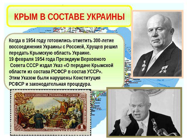 КРЫМ В СОСТАВЕ УКРАИНЫ Когда в 1954 году готовились отметить 300-летие воссое...