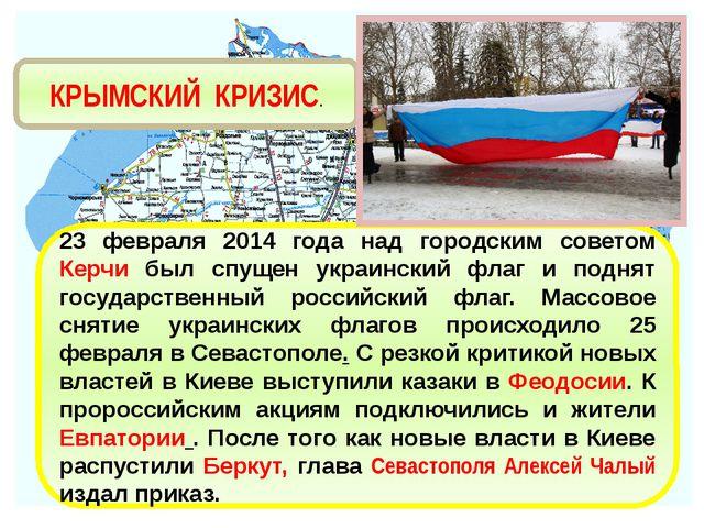 КРЫМСКИЙ КРИЗИС. 23 февраля 2014 года над городским советом Керчи был спущен...