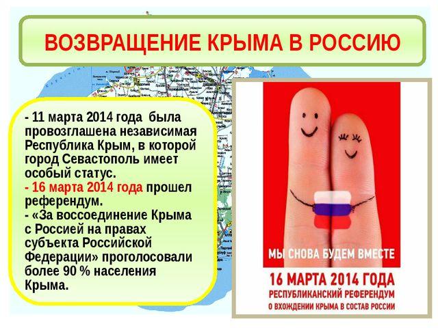 ВОЗВРАЩЕНИЕ КРЫМА В РОССИЮ - 11 марта 2014 года была провозглашена независима...