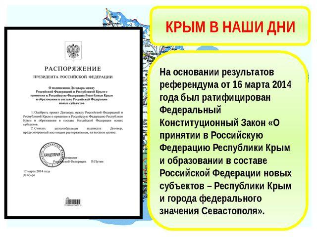 На основании результатов референдума от 16 марта 2014 года был ратифицирован...