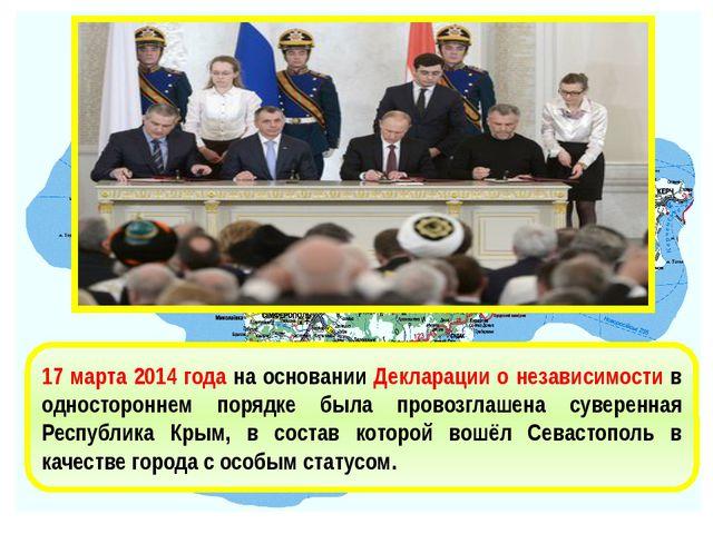 17 марта 2014 года на основании Декларации о независимости в одностороннем по...
