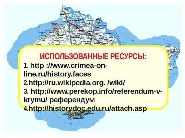 ИСПОЛЬЗОВАННЫЕ РЕСУРСЫ: 1. http ://www.crimea-on-line.ru/history.faces 2.htt...