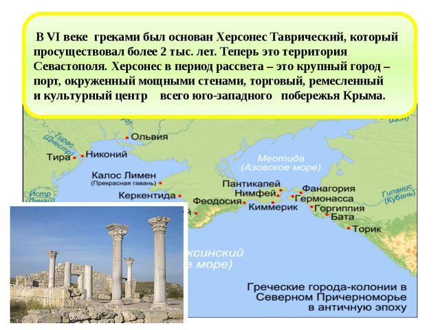 В VI веке греками был основан Херсонес Таврический, который просуществовал б...
