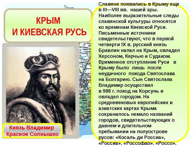 КРЫМ И КИЕВСКАЯ РУСЬ Славяне появились в Крыму еще в III—VIII вв. нашей эры....