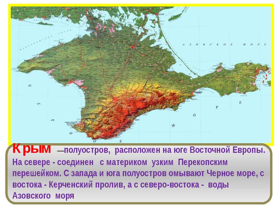Крым —полуостров, расположен на юге Восточной Европы. На севере - соединен с...