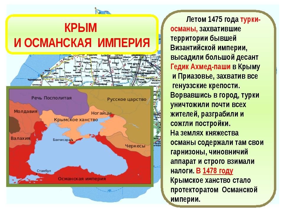 КРЫМ И ОСМАНСКАЯ ИМПЕРИЯ Летом 1475 года турки-османы, захватившие территории...