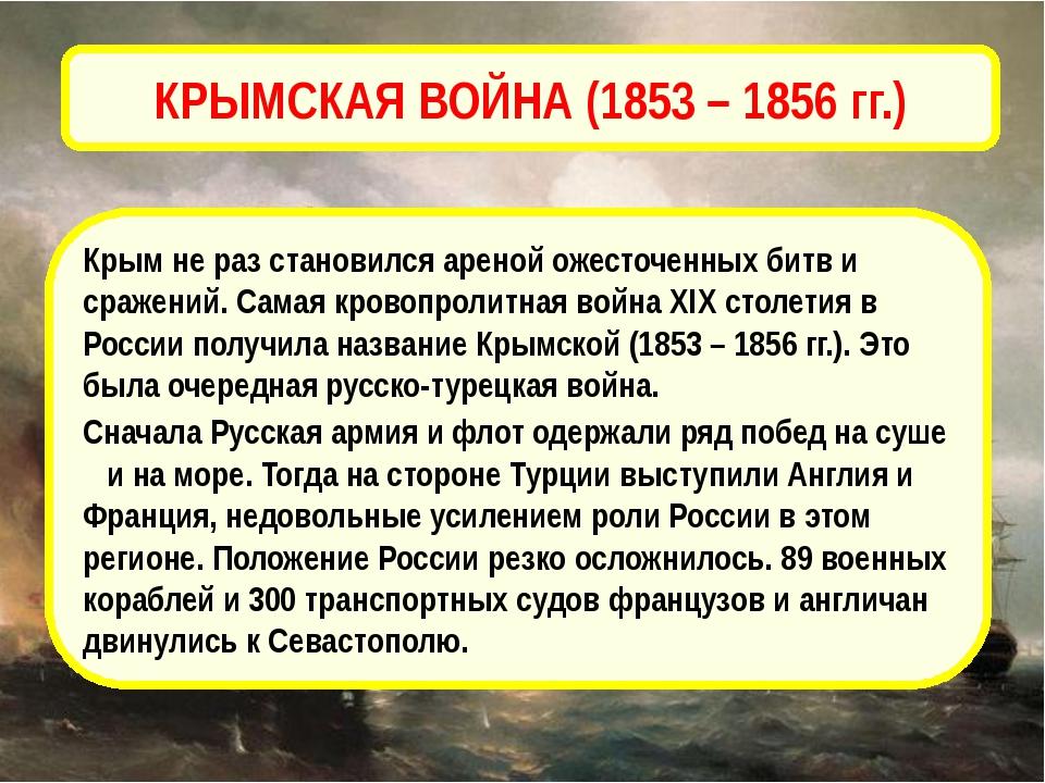 КРЫМСКАЯ ВОЙНА (1853 – 1856 гг.) Крым не раз становился ареной ожесточенных б...
